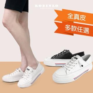 【Robinlo】激瘦升級版牛皮厚底小白鞋ALEXIA(多款任選)