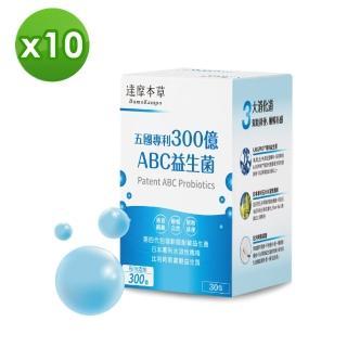 【達摩本草】五國專利300億ABC益生菌x10袋(專利蛋白質雙層包埋技術)