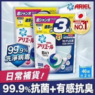 【ARIEL 全新升級】日本進口3D超濃縮抗菌洗衣膠囊/洗衣球 46顆袋裝 x2(經典抗菌型)