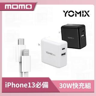 【iPhone12快充組】★PD30W充電頭+Type-C to Lightning快充線(for iPhone12/12 Pro/11/11 Pro)