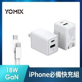 【iPhone12快充組】★PD18W充電頭+Type-C to Lightning快充線(for iPhone12/12 Pro/11/11 Pro)