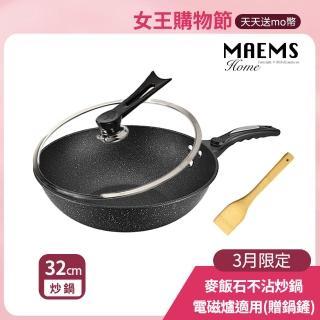 韓式麥飯石不沾炒鍋32cm附鍋蓋(加碼贈木鍋鏟)