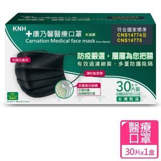 【康乃馨】醫療口罩30片盒裝 未滅菌(一般耳帶黑色款)