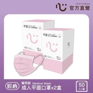 【匠心】三層醫療口罩-成人-粉色-有MD鋼印(50入*2盒)
