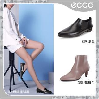 【ecco】年節優惠 北歐丹麥時尚跟鞋 舒適休閒鞋 女鞋(多款精選  限量搶購)