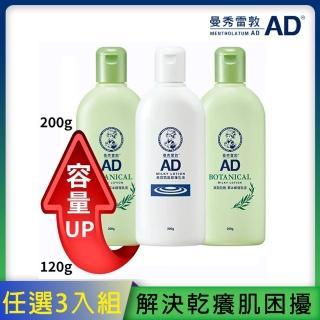 【曼秀雷敦★超值3入組】AD高效抗乾修復乳液200g(無香/草本任選)