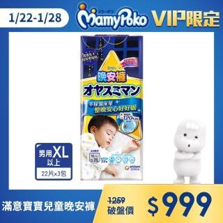 VIP專案-【滿意寶寶】兒童系列晚安褲男22片/3包