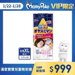 VIP專案-【滿意寶寶】兒童系列晚安褲女22片/3包