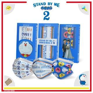 【華淨醫材】STAND BY ME 哆啦A夢2 醫療口罩(哆啦A夢口罩)