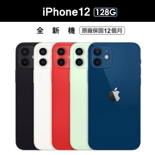 【Apple 蘋果】iPhone 12 128G(6.1吋)