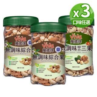 【萬歲牌】無調味綜合果/三果*3桶組(350g)