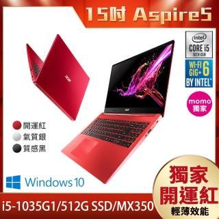 【Acer 宏碁】A515-55G 15.6吋獨顯輕薄筆電(i5-1035G1/4G/512G SSD/MX350-2G/Win10)