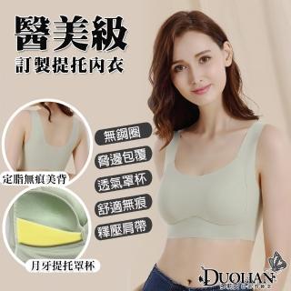 日本Duolian輕涼訂製杯醫美級內衣3件