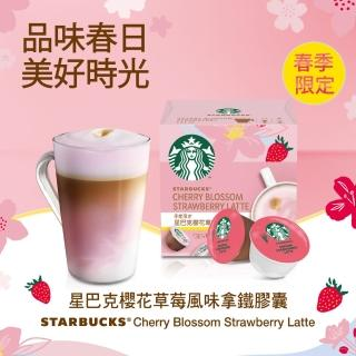 【STARBUCKS 星巴克】星巴克櫻花草莓風味拿鐵膠囊(12顆)