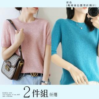 【初色】親膚純色圓領針織衫-2件組-98268.98275.98290(F可選)