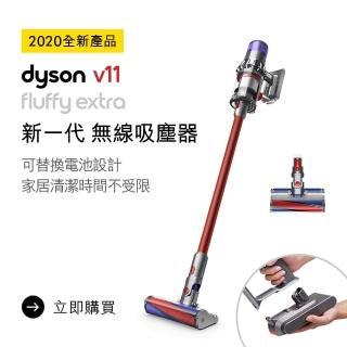 Dyson V11金厲害無線吸塵器爸氣鉅獻組