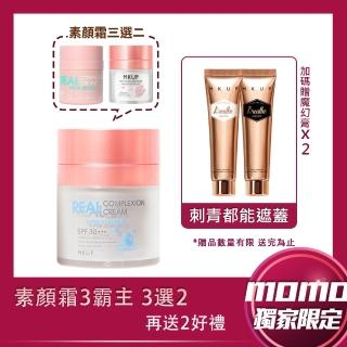 【MKUP 美咖】賴床 / 超級玻尿酸 / 遮起來 素顏霜 任選2(贈魔幻膏2入組)