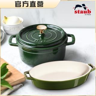 【法國Staub】琺瑯鑄鐵鍋18cm(贈黃銅鍋蓋頭+烤盤23cm)