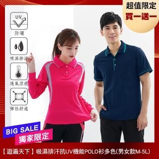 【遊遍天下】買一送一男女款吸濕排汗抗UV機能POLO衫多色(M-5L)