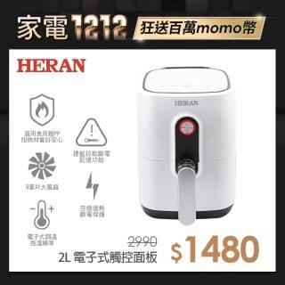 【HERAN 禾聯★】觸控面板電子式溫控氣炸鍋(HAO-02BY010)