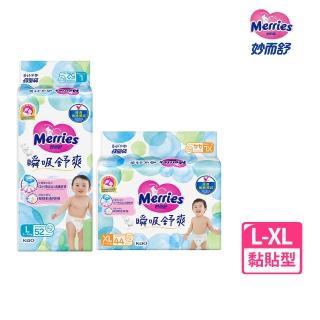 【妙而舒】瞬吸舒爽紙尿褲 XL(44片X4包/箱購)