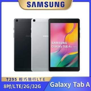 【SAMSUNG 三星】Galaxy Tab A 8吋 2019 平板電腦(T295/LTE/32G)
