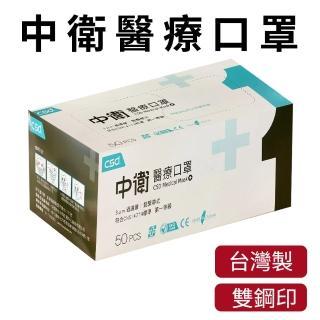 【CSD 中衛】醫療用口罩(50入/盒)
