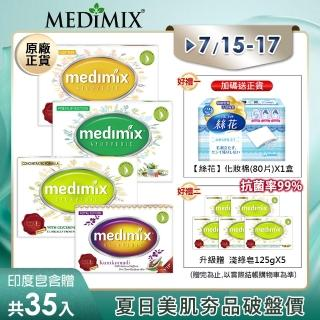 【Medimix-防疫勤洗手遠壞菌】印度原廠高滲透精粹草本精油美肌皂30入(2021全新升級版-母親節限定加碼禮)