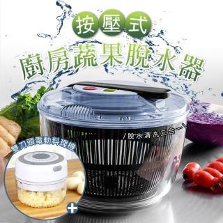 【康尼菲】5L大容量省力按壓蔬菜脫水器/瀝水籃(贈雙刀頭電動超省力食物調理機100ml)