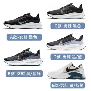 【NIKE 耐吉】慢跑鞋/運動鞋 WINFLO 7 SHIELD/AIR MAX EXCEE 男鞋/女鞋 5款任選(CU3870001/CU3870001)