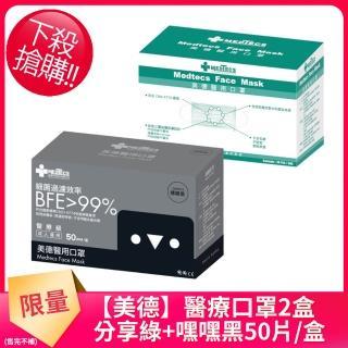 【美德】一級醫用口罩50入*2盒(分享綠/嘿嘿黑兩色任選/未滅菌)
