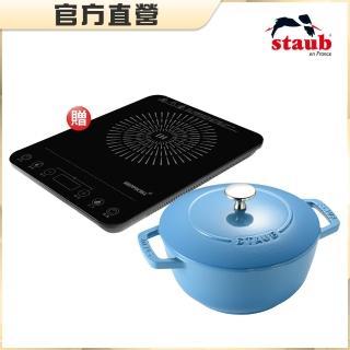 【法國Staub】冰藍色琺瑯鑄鐵鍋和食鍋18cm(贈薄型IH微晶爐)