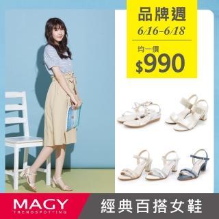 【MAGY】熱銷涼拖鞋/跟鞋多款均一價
