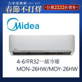 【驚爆年中慶限量★MIDEA 美的】4-6坪R32變頻一級冷暖2.8kw分離式空調搶購組(MON-26HW/MOY-26HW)