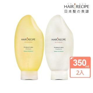 【Hair Recipe】米糠 溫養洗髮精/護髮素 2入 日本髮的料理 純米瓶(檸檬生薑/ 檸檬青檸 任選)
