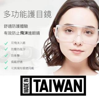 【JUDE CO】台灣製防飛沫防疫護目鏡UV400(防起霧版)