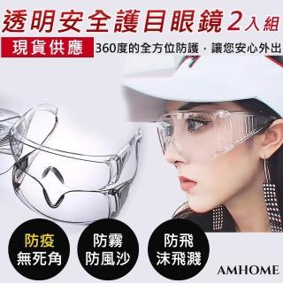 【Amhome】現貨-防疫防塵防飛沫護目鏡#109665.109679(透明2入)