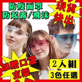 【防疫熱銷】超值兩入-不起霧防霧/防飛沫面罩/護目鏡/防疫面罩(全臉防護面具/透明面罩/防疫必備)