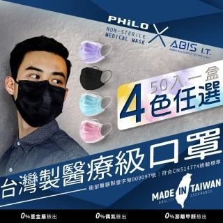 【Philo 飛樂】亞比斯成人醫用口罩 台灣製雙鋼印 50入/盒(天空藍/丁香紫/玫瑰粉/櫻草黃 4色任選)