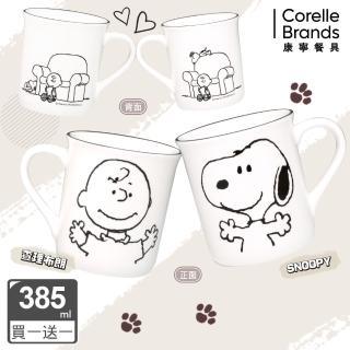 【CorelleBrands 康寧餐具】陶瓷馬克杯2入組(多款花色可選)