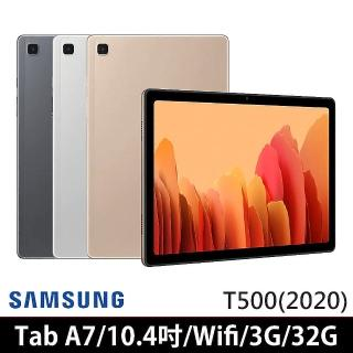 【SAMSUNG 三星】Galaxy Tab A7 3G/32G 10.4吋 平板電腦(Wi-Fi/T500/送保貼+64G SD卡+書本式皮套)