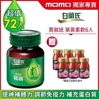 【白蘭氏】雙認證雞精70g*72瓶+贈葉黃素精華飲6瓶(提升體力、免疫力 抗疲勞*)