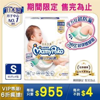 【滿意寶寶】極上呵護S 60片X4包(紙尿褲/尿布/日本白金/VIP限定)