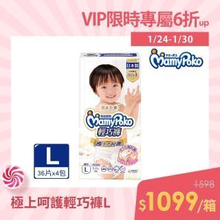 【滿意寶寶】極上呵護輕巧褲L 36片X4包(紙尿褲/尿布/日本白金/VIP限定)