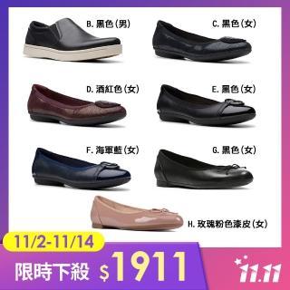 【Clarks】經典英倫男女鞋 便鞋/娃娃鞋/平底鞋(7 款任選)