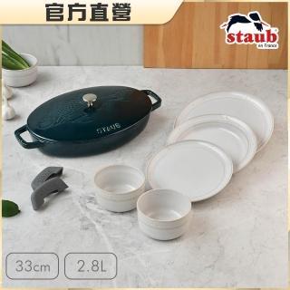 【法國Staub】魚浮雕琺瑯鑄鐵鍋33cm+隔熱把手+碗盤5件組