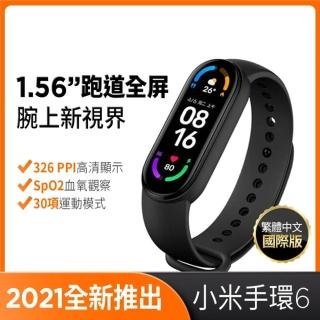 【小米】小米手環6-繁體中文版(血氧偵測/心率偵測)