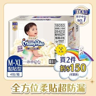 【滿意寶寶】獨家-極上の呵護紙尿褲M-XL(黏貼型/日本白金)