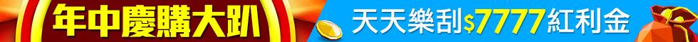 年中慶購大趴 - momo購物網