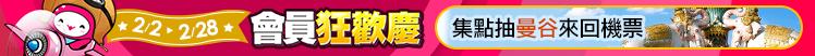 會員狂歡慶 天天送3000紅利金 - momo購物網